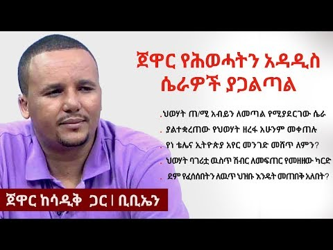 Jawar Mohammed - Talk to BBN thumbnail