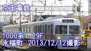 <京王電鉄>1000系1729F 永福町 2013/12/12撮影(タイトル表示設置・再アップ)