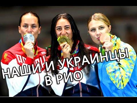 Олимпийские игры 2016 в Рио де жанейро летние медальный зачет Украина оштрафована за фото с РФ