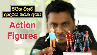 Action Figures in Sri Lanka