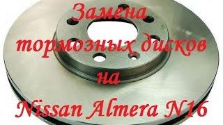 видео Замена задних тормозных колодок на Ниссан Альмера Классик, N16 и G15: прокачка, замена тормозной жидкости