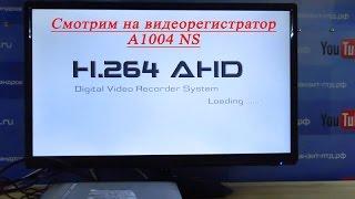 Новый видеорегистратор A1004NS(Сегодня давайте посмотрим на видеорегистратор A1004NS, 4 канала для AHD ( Analog High Definition ), http://tranzit-ltd.ru/a1004ns-videoregistrator-..., 2015-09-17T11:07:11.000Z)