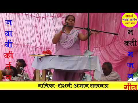 Dawnload video Jawabi kirtan bhakti Geet Roshani Anjan Lucknow Jawabi Kirtan No.456- UP Kirtan
