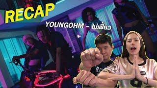 RECAP YOUNGOHM - ไม่เฟี้ยว l PREPHIM