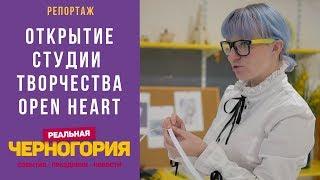 Открытие студии творчества Open HeArt. Будва I РЕАЛЬНАЯ ЧЕРНОГОРИЯ