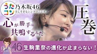 乃木坂46 うたコンで4月24日に魅せたシンクロニシティの圧倒的世界観と生駒里奈のパフォーマンス力!