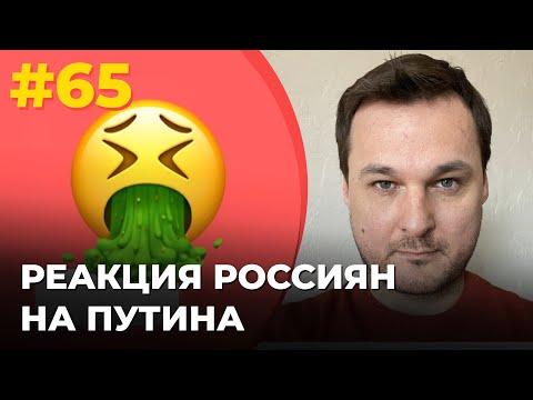#65 Реакция россиян на обращение Путина