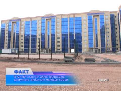 23 июня актюбинские семьи смогут подать документы на получения квартир в «Нур-Актобе»