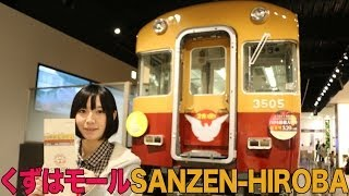 2014年3月にリニューアルオープンした大阪府枚方市の「くずはモール」内...