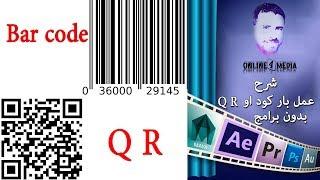 شرح طريقة عمل باركود او QR كيو ار بدون برامج how to make bar code QR
