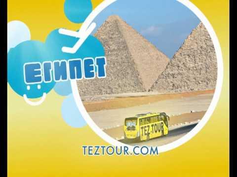 Промо-ролики Тез Тур - реклама Тез Тур