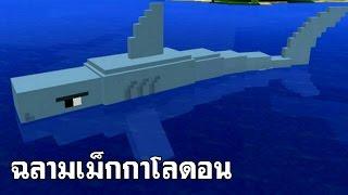 ฉลามยักษ์เม็กกาโลดอนเราจะไปล่ามันกันสุดมันเลย Minecraft PE 1.0.0 (ADDONS)