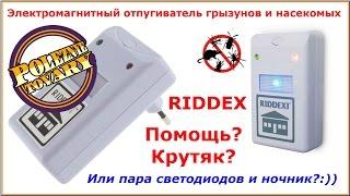 Электромагнитный отпугиватель грызунов и насекомых Riddex Plus Pest repelling Aid(, 2015-05-03T14:23:17.000Z)
