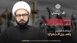 شيخنا شلون اتخلص من الذنوب؟؟ الشيخ ياسين الجمري مجلس الدعيسي
