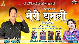 MERI GHAMLI|| New latest garhwali dj song 2019|| Surender Sathyarthi||Dinesh Chauhan||pahari song