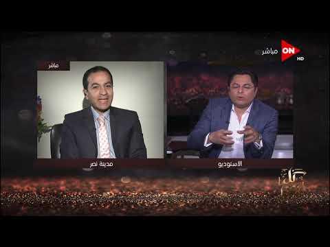كل يوم - قراءات في قرارات البنك المركزي مع دهشام إبراهيم - أستاذ التمويل والأستثمار بجامعة القاهرة  - 01:57-2020 / 3 / 30