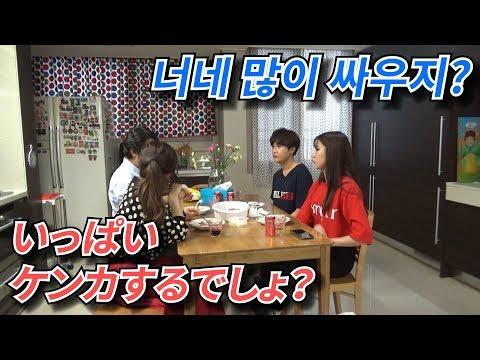 【日韓カップル】韓国人彼氏の実家に行ったら「結婚生活はどう?」って聞かれました