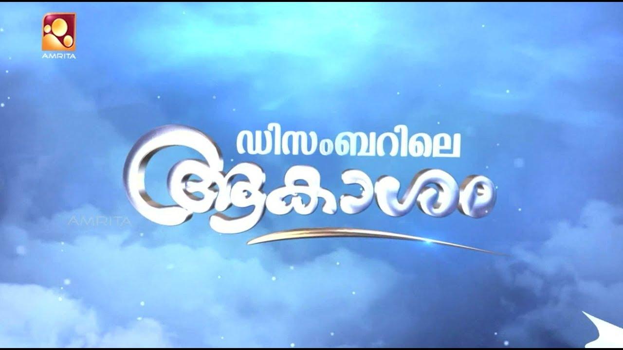 Decemberile Aakasham | Episode : #103 | Malayalam Serial | Amrita TV