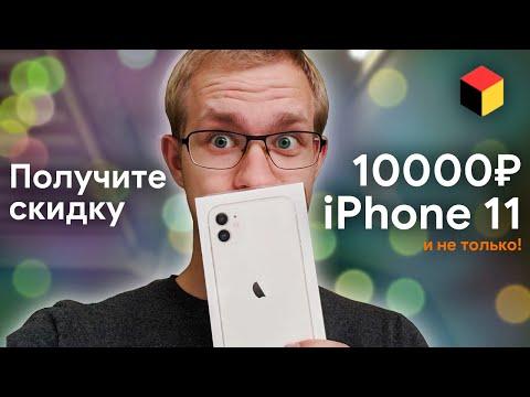 Как купить IPhone 11 и IPhone 11 Pro со скидкой 16.2%