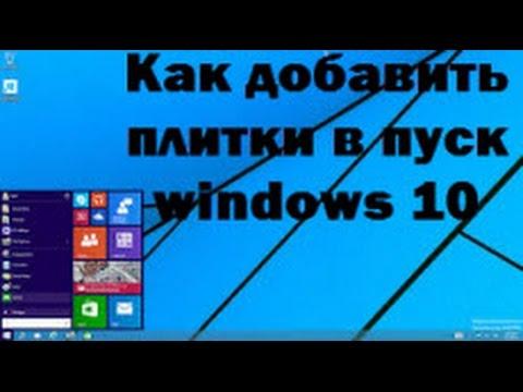 Как изменить плитки в windows 10