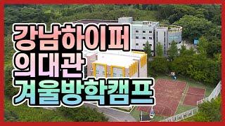 강남하이퍼기숙학원 의대관 윈터스쿨 및 학습프로그램 털어…