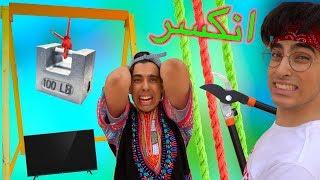 لا تقص الحبل الغلط | كسرنا التلفزيون *كل شي راح* 😢💔!!