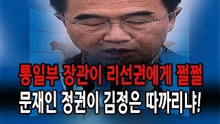 김정은의 따까리가 된 통일부 장관? / 신의한수