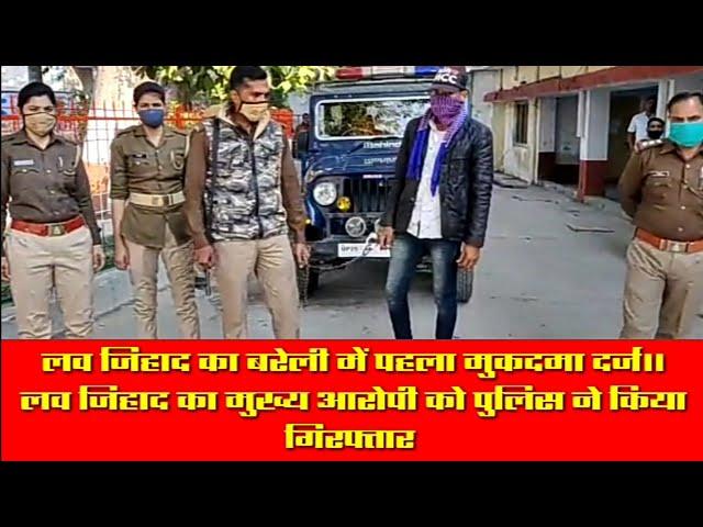 लव जिहाद का बरेली में पहला मुकदमा दर्ज।।लव जिहाद का मुख्य आरोपी को पुलिस ने किया गिरफ्तार