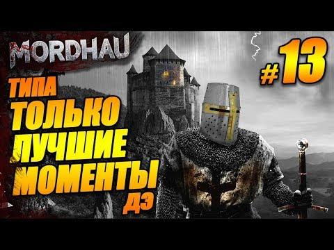 Самые кровавые и эпичные моменты MORDHAU / МОРДХАУ №13