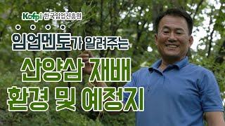 [산양삼] - 재배지 선정02 | 청정임산물재배교실