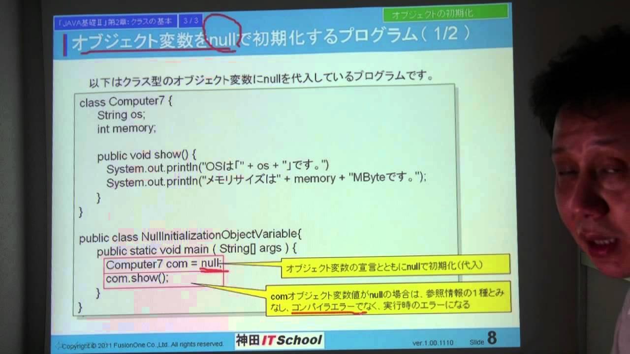 Java基礎Ⅱ 第2章 クラスの基本 その3 - YouTube