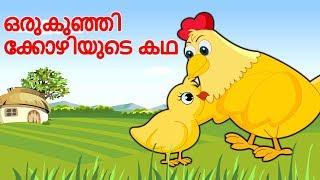ഒരു കുഞ്ഞിക്കോഴിയുടെ കഥ   The Wise Little Hen   Malayalam Stories