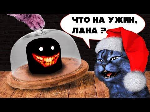 СТРАШНЫЙ УЖИН с ЛАНОЙ / Dinner Story / Roblox / Роблокс