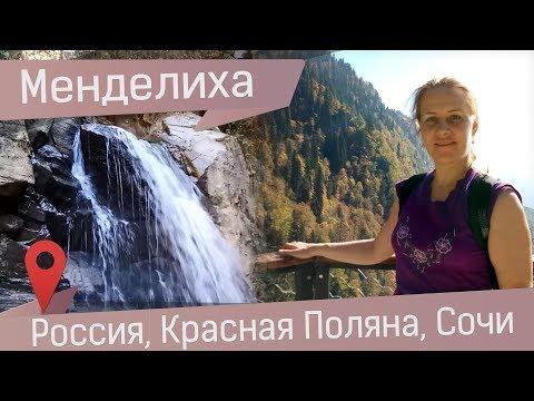Парк водопадов Менделиха: маршрут из Роза Хутор на канатной дороге Эдельвейс