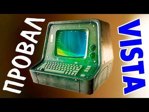 Установка Windows VISTA на старый компьютер