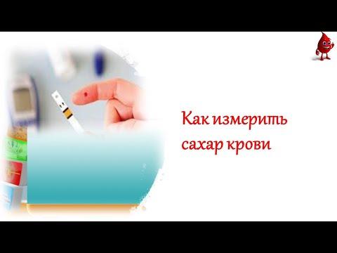 Нормальный уровень сахара крови | венотонизирующее | противовирусный | иммуномодулятор | короновирус | нормальный | иммунитет | сахарный | измерить | уровень | диабет