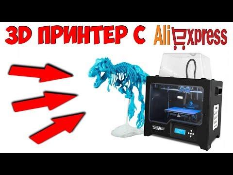 3D ПРИНТЕР С ALIEXPRESS  ЛУЧШИЙ 3Д ПРИНТЕР С АЛИЭКСПРЕСС!