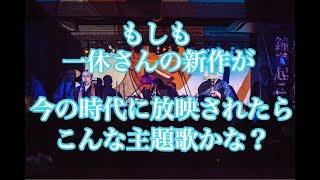 2017.8.27.に渋谷O-nestで行われたワンマンライブ『NAMU ROCK FESTIVAL...