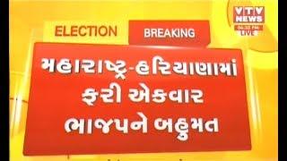 Maharashtra અને Haryana માં ફરી કમળ ખીલશે, Exit Poll મુજબ બંને રાજ્યોમાં બહુમતી | VTV Gujarati