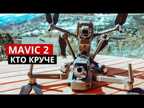 DJI Mavic 2 – Кто круче. PRO VS ZOOM. Видео тест.