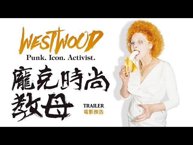 12.14《WESTWOOD:龐克時尚教母》國際中文版預告