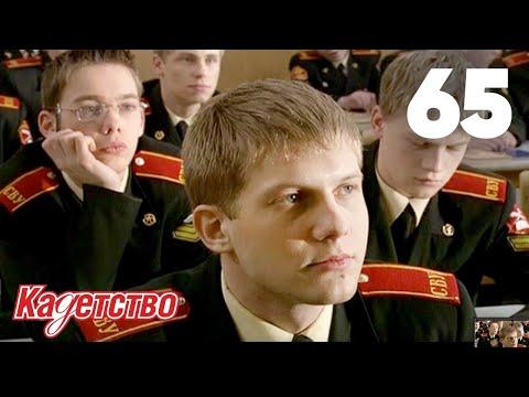 Кадетство (Сериал, 2006) — смотреть онлайн все видео