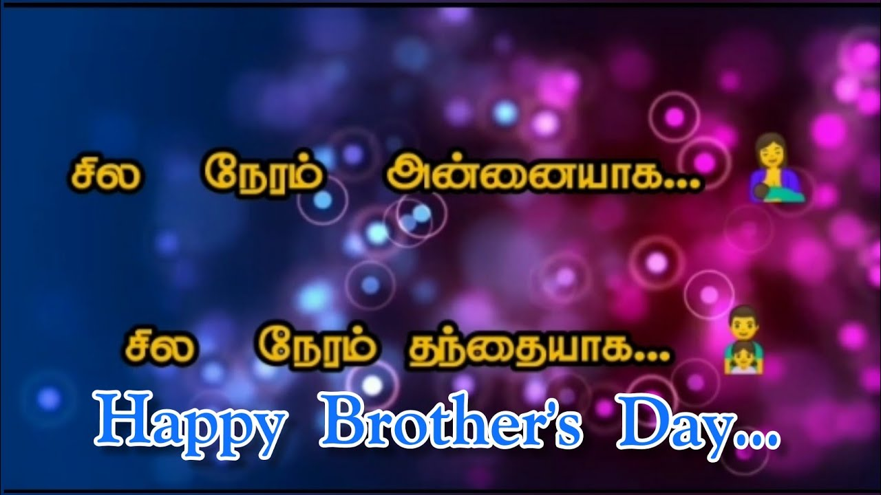 Happy Brothers day status | whatsapp status for brother ...