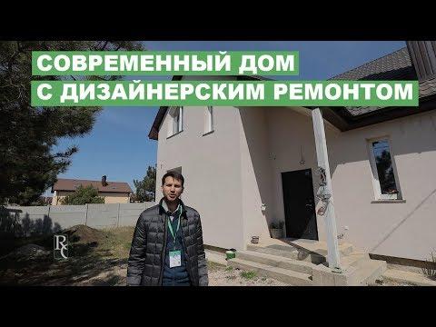 Современный дом с дизайнерским ремонтом Севастополе