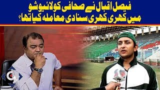 Faisal Iqbal Blunt response to Asif | Faisal Iqbal Interview in G Sports with Waheed Khan