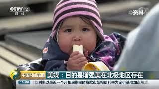 [中国财经报道]美媒:美考虑在格陵兰岛重开领馆  CCTV财经