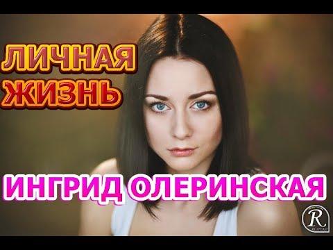 кино ингрид олеринская