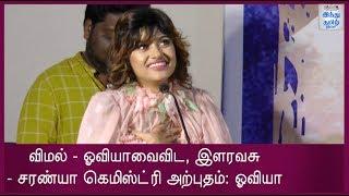 விமல் - ஓவியாவைவிட, இளரவசு - சரண்யா கெமிஸ்ட்ரி அற்புதம்: ஓவியா | Kalavani 2 Press Meet