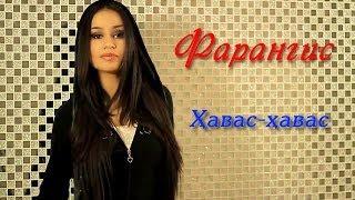 Фарангис - Хавас-хавас OFFICIAL VIDEO HD