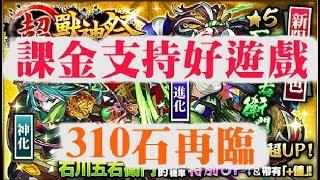【TIK LEE】課金支持310再臨「石川五右衛門」「超獸神祭」【 怪物彈珠Mo...